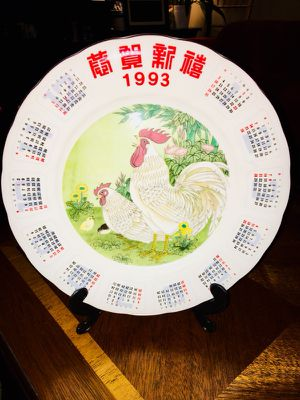 1993 Year of the Rooster Calendar Plate