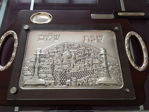 Challah (bread) cutting board with Hebrew lettering and Jerusalem imagery